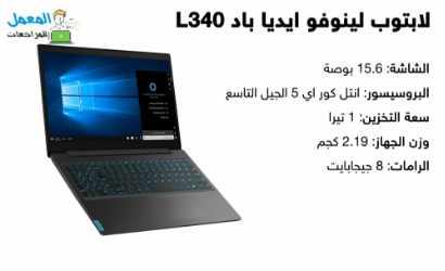 جهاز لينوفو L340
