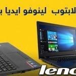 لابتوب Lenovo IdeaPad 320