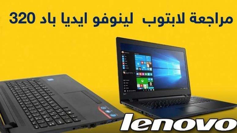 مراجعة لابتوب لينوفو IdeaPad 320 core i3