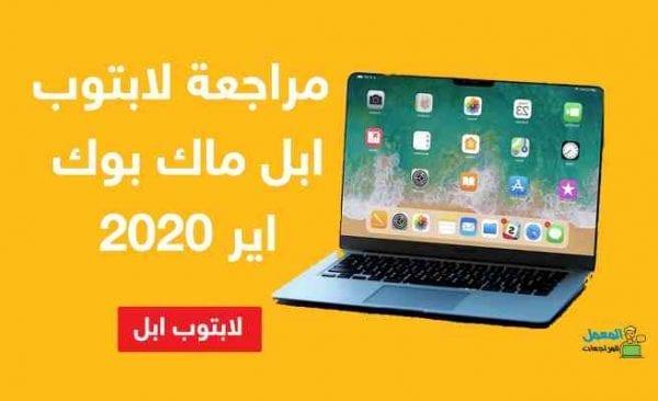 مراجعة لاب توب ابل MacBook Air 2020