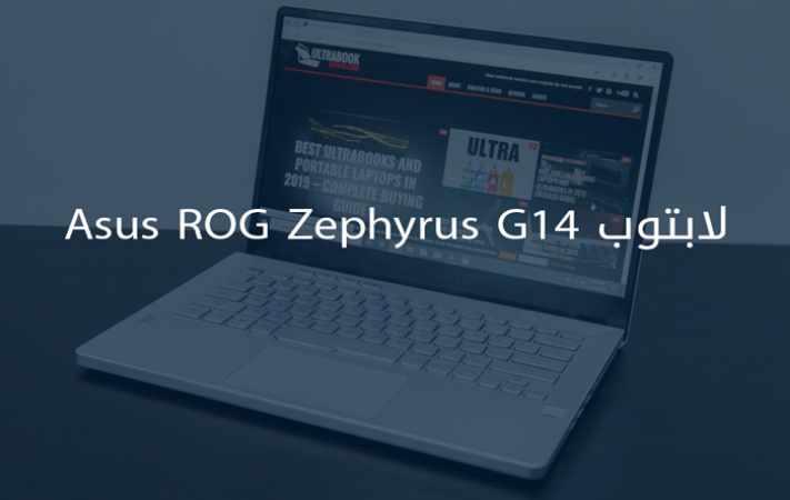 مراجعة لابتوب Asus ROG Zephyrus G14
