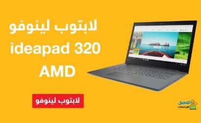 مراجعة لابتوب لينوفو ideapad 320 AMD