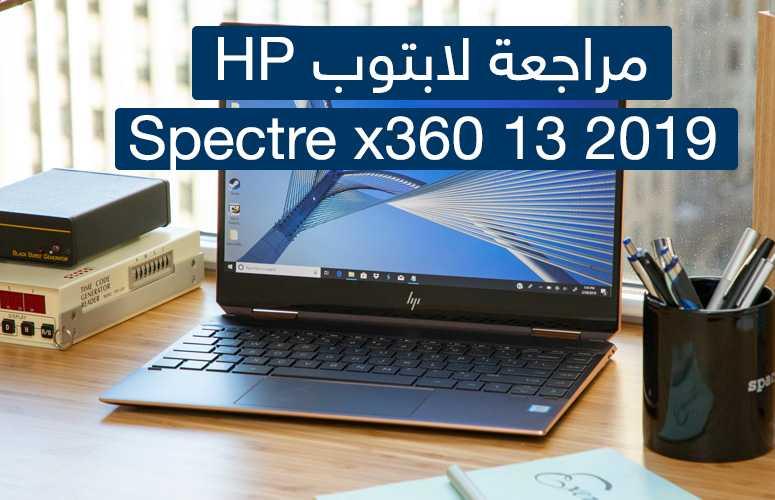 مراجعة لابتوب HP Spectre x360 13 2019