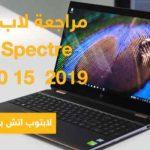 HP Spectre x360 15 2019