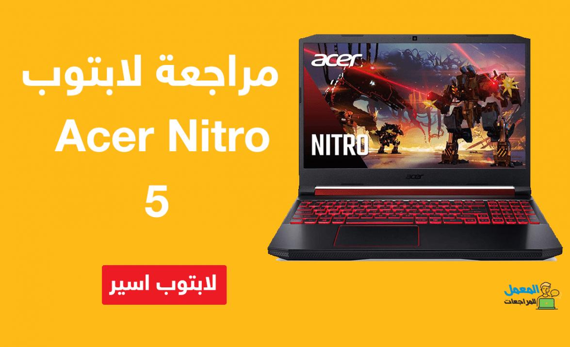 مراجعة لابتوب جيمنج Acer Nitro 5 Core i7