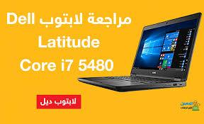 مراجعة لابتوب Dell Latitude 5480