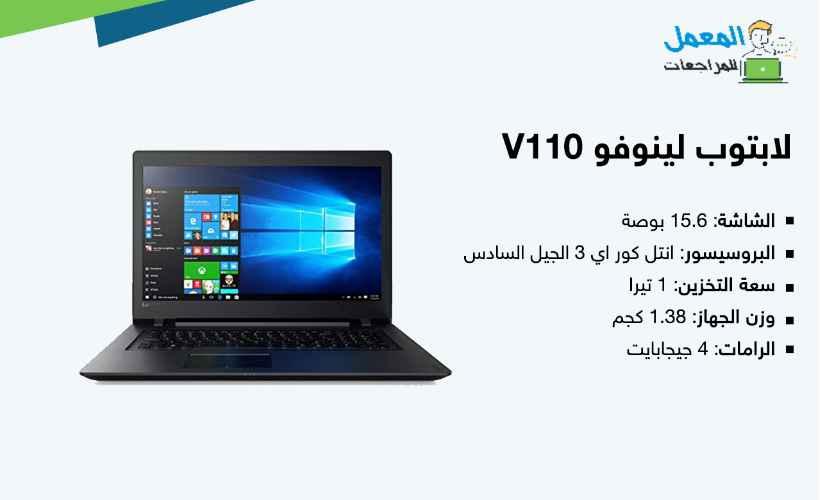 مراجعة لاب توب لينوفو IdeaPad V110