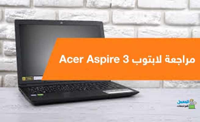 لابتوب Acer Aspire 3