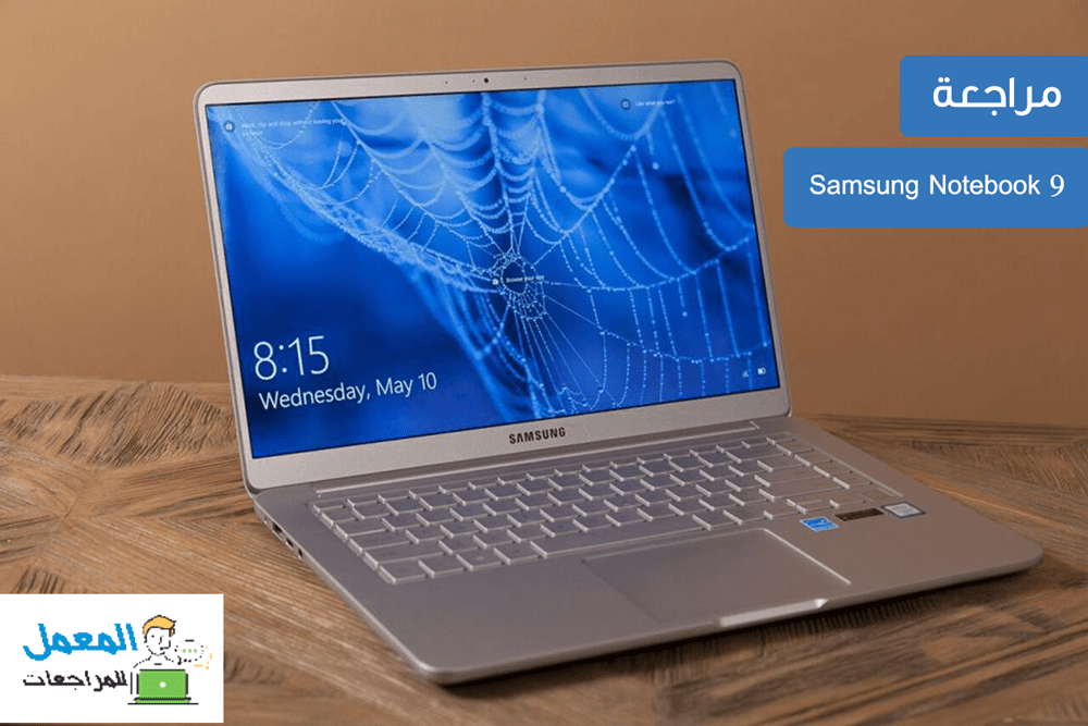 مراجعة Samsung Notebook 9