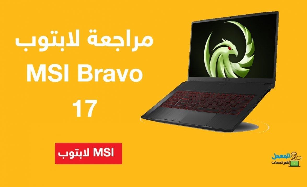 مراجعة لابتوب  (لابتوب للالعاب)MSI Bravo 17