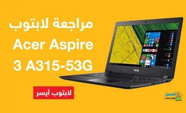 مراجعة لابتوب Acer Aspire 3 A315-53G