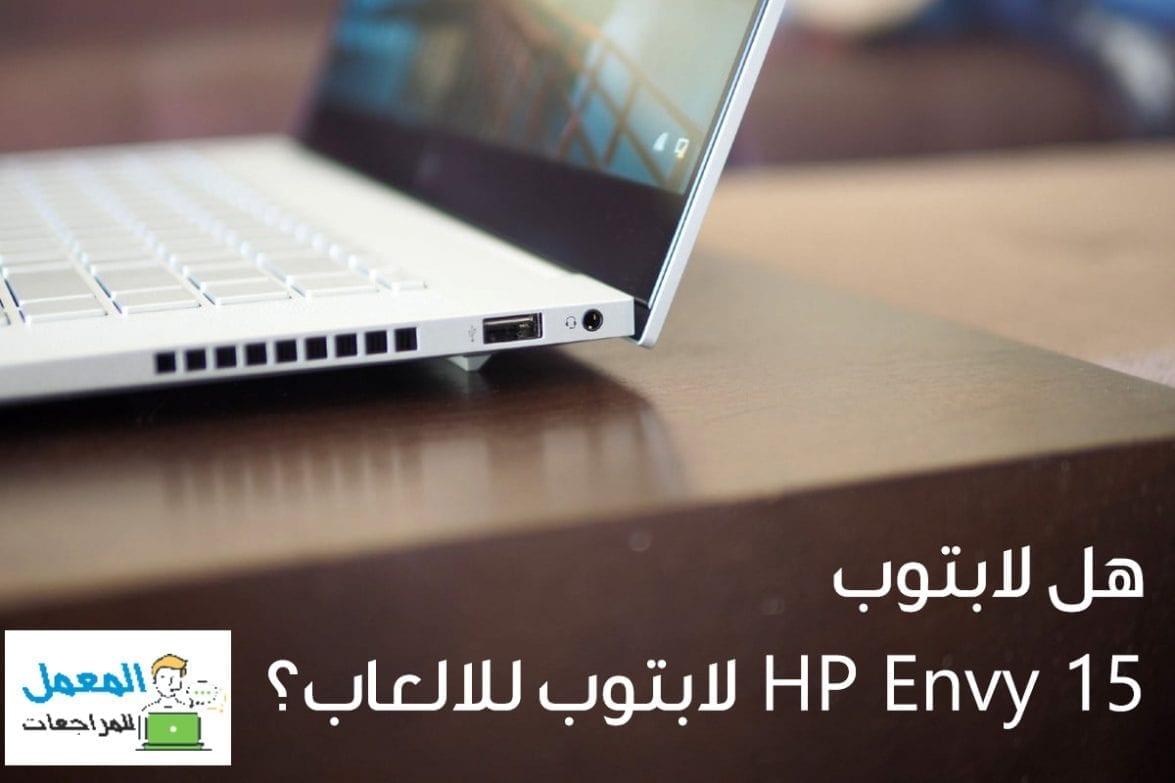 مراجعة لابتوب HP Envy 15