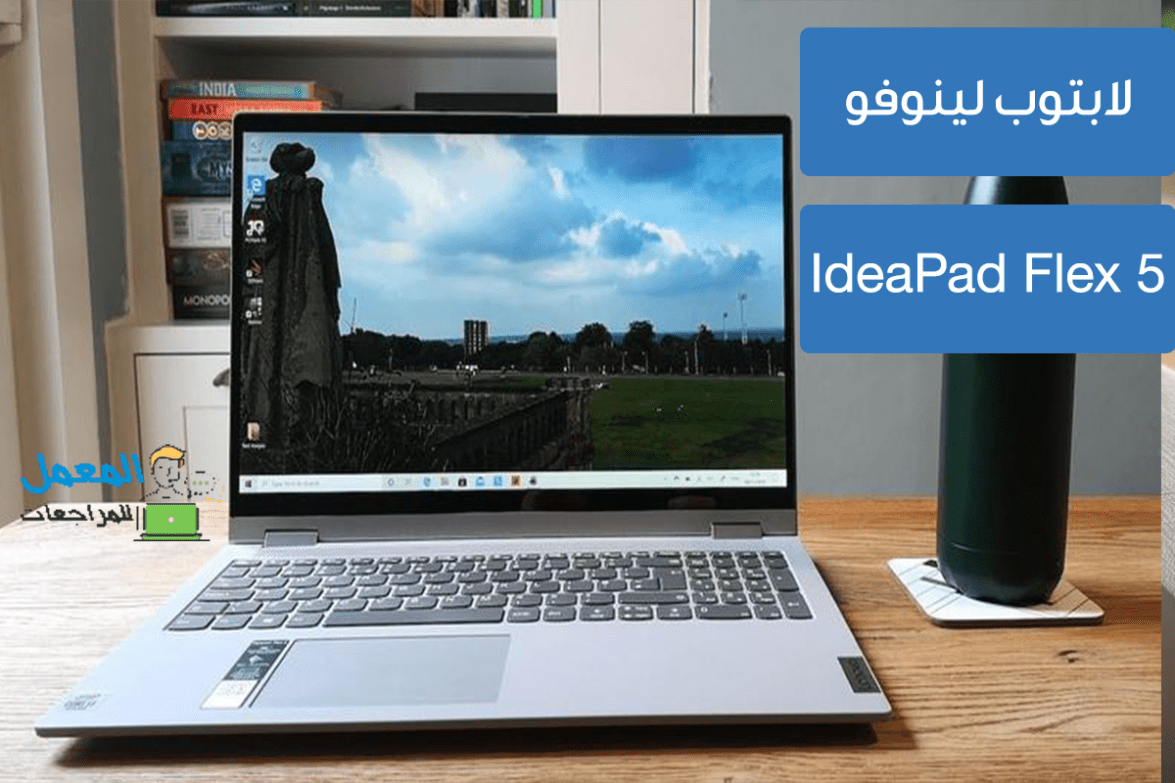 مراجعة لابتوب Lenovo IdeaPad Flex 5