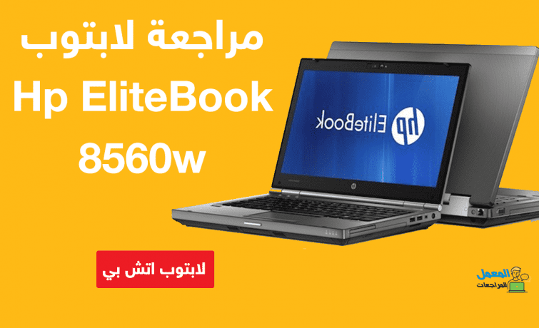 مراجعة لابتوب Hp EliteBook 8560w