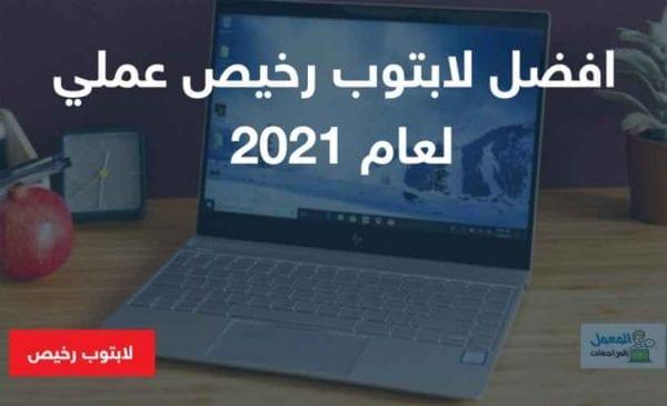 افضل لابتوب رخيص عملي لعام 2021