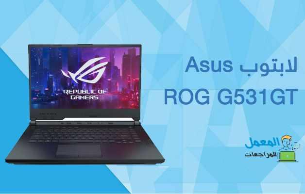 لابتوب Asus ROG G531GT