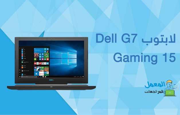 لابتوب Dell G7 15