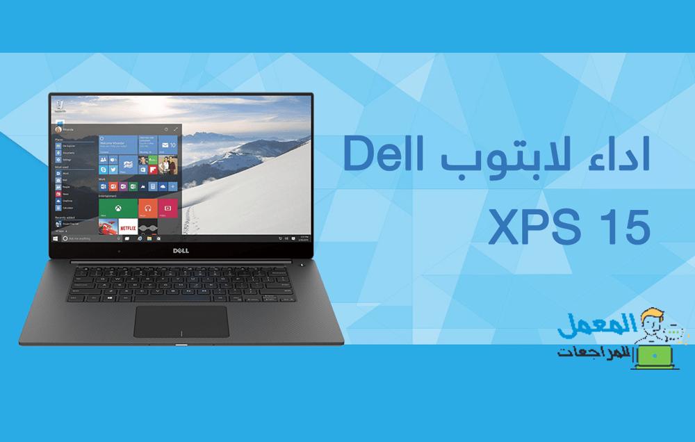 لابتوب Dell XPS 15