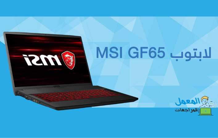 مراجعة لابتوب MSI GF65 Thin