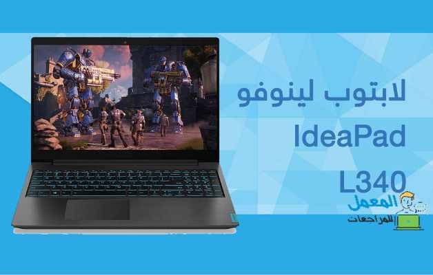 لابتوب لينوفو IdeaPad L340