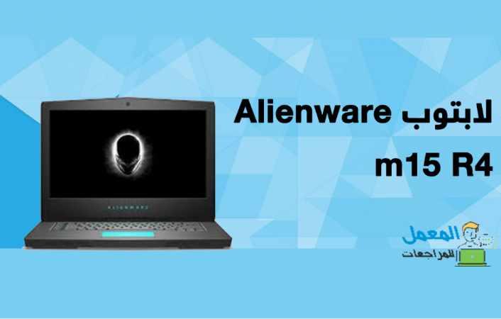 لابتوب قيمينق Alienware m15
