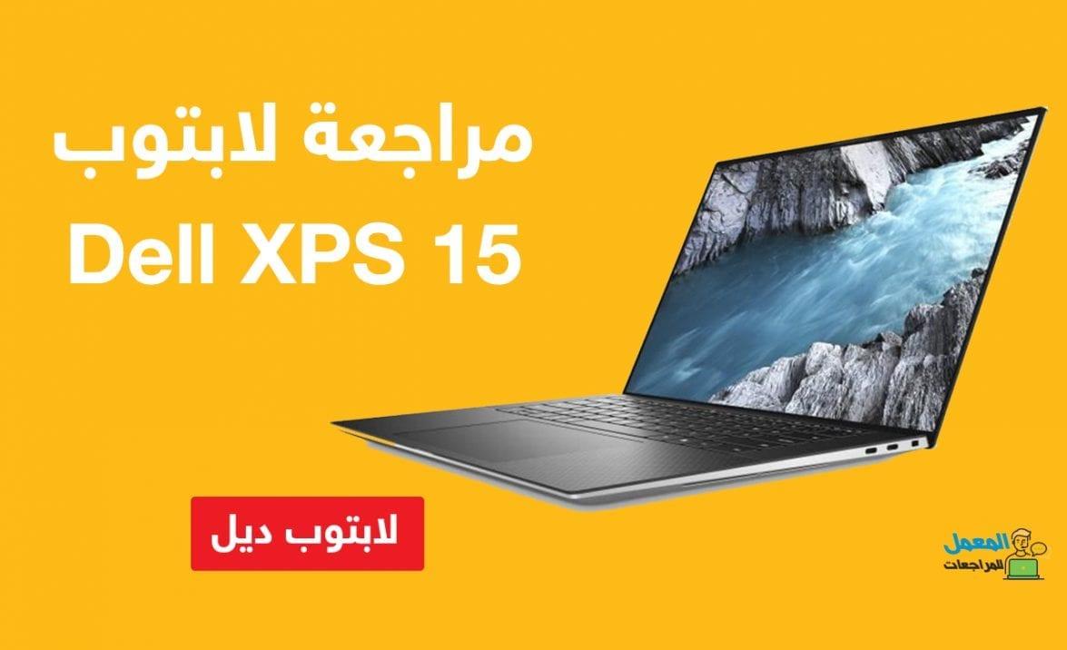 مراجعة سعر ومواصفات لابتوب Dell XPS 15