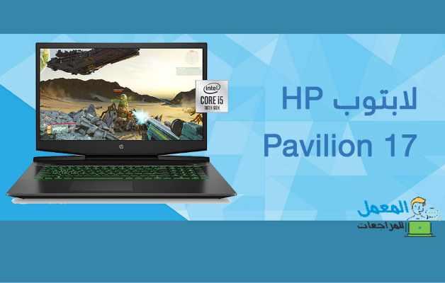 لابتوب العاب HP Pavilion 17