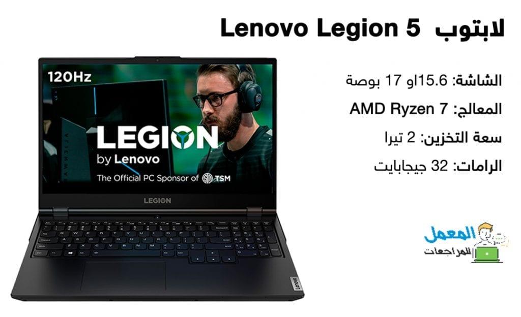 لابتوب Lenovo Legion 5