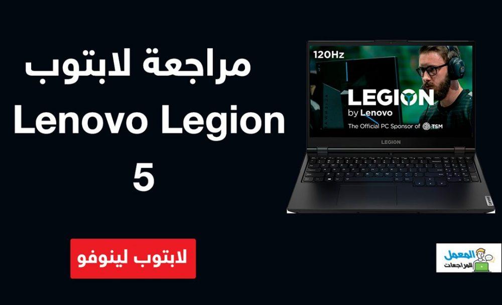 مراجعة لابتوب  Lenovo Legion 5
