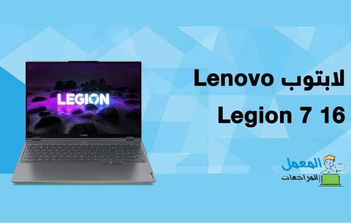 لابتوب جيمنج لينوفو Legion 7