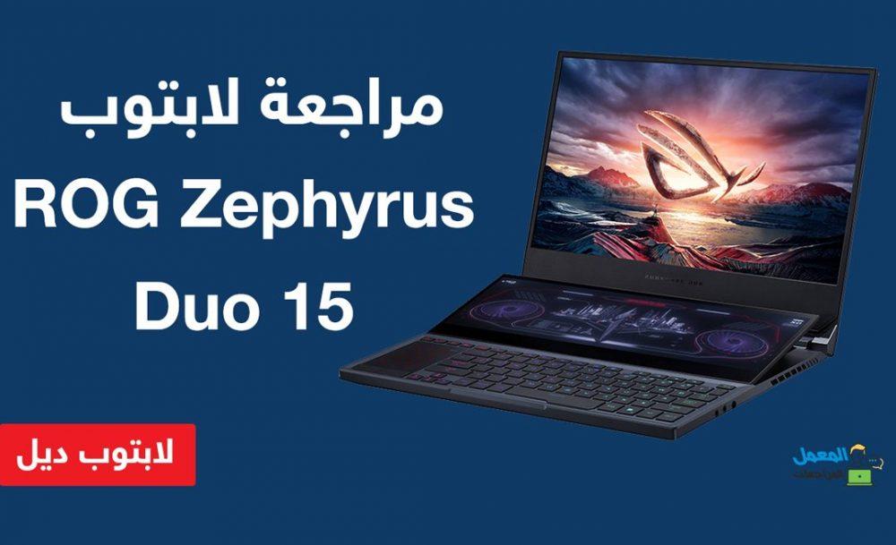 مراجعة لابتوب Asus ROG Zephyrus Duo 15