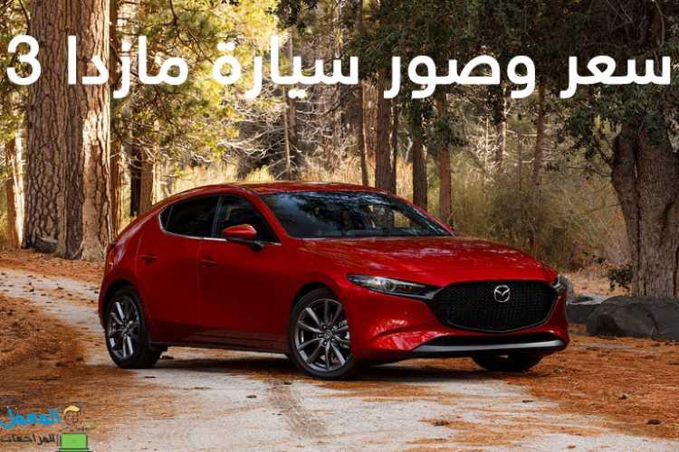 سعر وصور سيارة مازدا 3 2019