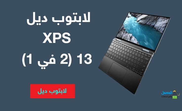 مراجعة لابتوب ديل XPS 13 (2 في 1)