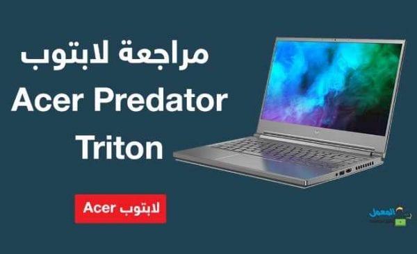 مراجعة لابتوب قيمنق Acer Predator Triton