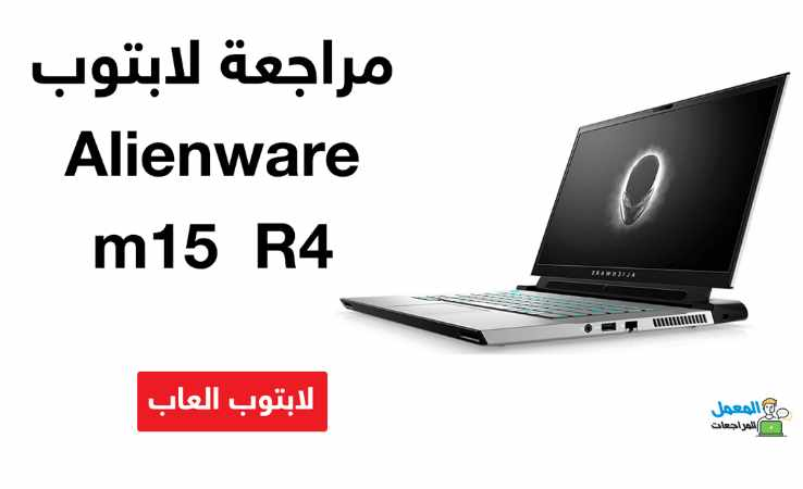مراجعة لابتوب Alienware m15  R4 لابتوب العاب