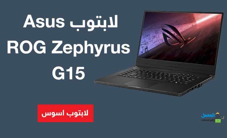 لابتوب Asus ROG Zephyrus G15