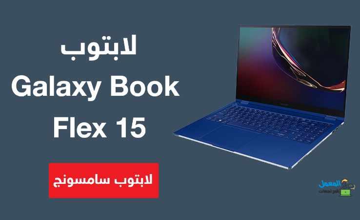 لابتوب سامسونج Galaxy Book Flex 15