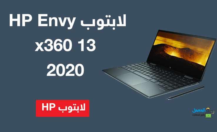 لابتوب Hp Envy X360 13