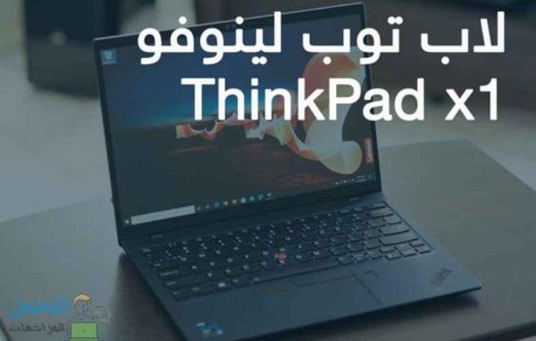 لاب توب لينوفو ThinkPad  x1 Nano