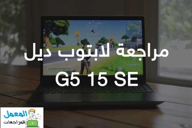 مراجعة لابتوب ديل G5 15 SE