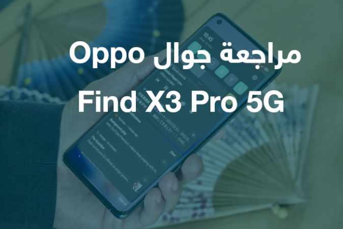 مراجعة جوال Oppo Find X3 Pro 5G