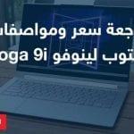 سعر ومواصفات لابتوب لينوفو Yoga 9i