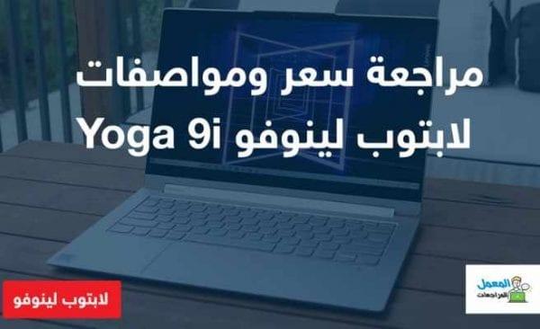 مراجعة سعر ومواصفات لابتوب لينوفو Yoga 9i