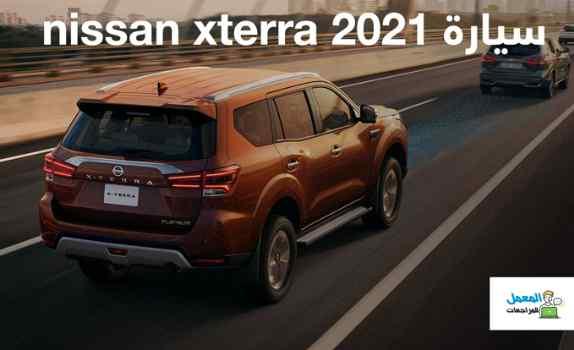 سعر ومواصفات سيارة نيسان إكستيرا 2021
