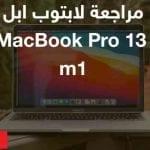 لابتوب ابل MacBook Pro 13
