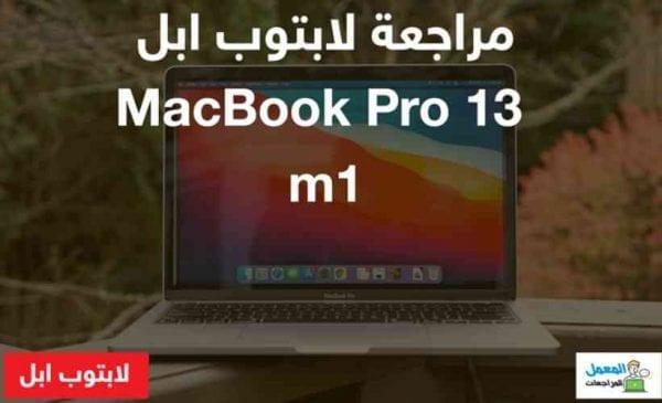 مراجعة لابتوب ابل MacBook Pro 13