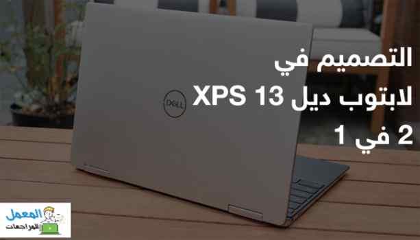 مراجعة لابتوب Dell XPS 13 (2 في 1)