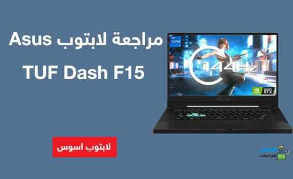 مراجعة سعر ومواصفات لابتوب Asus TUF Dash F15