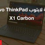 لابتوب Lenovo ThinkPad X1 Carbon