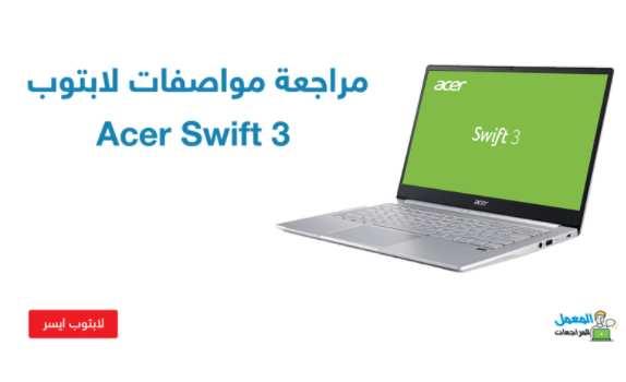 مراجعة مواصفات لابتوب Acer Swift 3